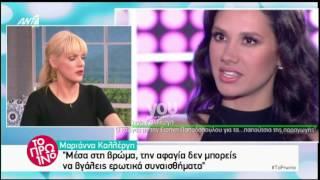 Youweekly.gr: Τα καρφιά της Σάσας Σταμάτη στη Μαριάννα Καλλέργη