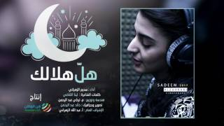 هل هلالك يا رمضان أداء: سديم الزهراني |::| فن الوطن |::|
