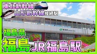 【福島】東北・山形新幹線接続駅『JR福島駅』