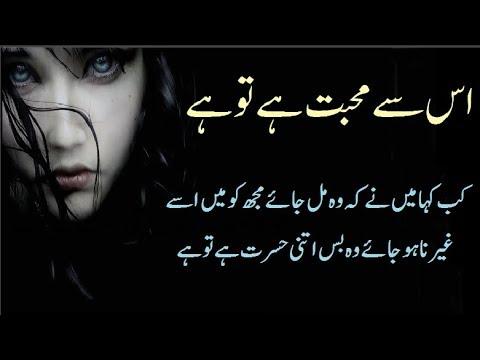 wo-nahi-mera-magar-us-se-muhabat-hai-tu-hai- -sad-urdu-ghazal- -best-urdu-poetry
