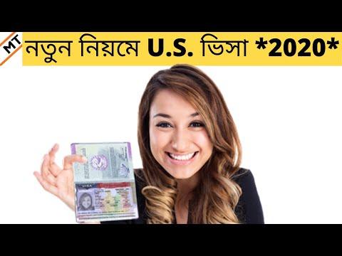 আমেরিকার ভিসা নতুন নিয়মে | U.S. VISA | DS 160, QUESTIONNAIRE, ADMINISTRATIVE PROCESSING!