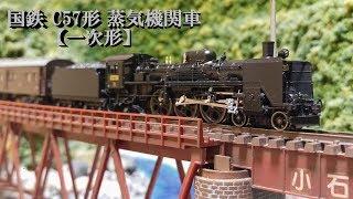 【Nゲージ鉄道模型】国鉄 C57形 蒸気機関車  ~一次形~