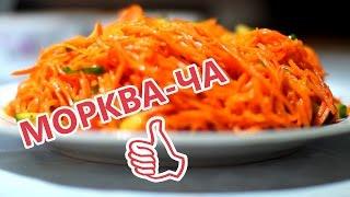 Морковь по-корейски за 7 минут. Быстро и вкусно.