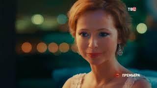 Как вернуть мужа за тридцать дней фильм 2017 смотреть онлайн анонс   русская мелодрама