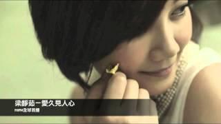 HitFM 全球首播 梁靜茹 2012 全新作品 愛久見人心