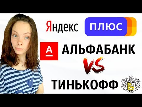 ЯНДЕКС.ПЛЮС - условия, плюсы и минусы, оформить карту ЯндексПлюс: Тинькофф или АльфаБанк
