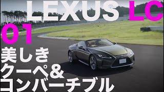 レクサス LC  ニッポンが誇る、美しきクーペ&カブリオレ。1/2【新車試乗/一部改良&コンバーチブル追加設定】LEXUS LC