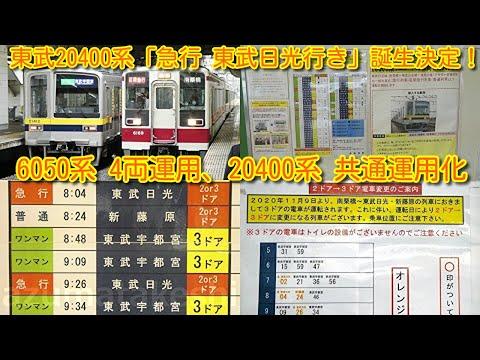 【東武20400系「急行 東武日光行き」誕生決定!】東武6050系 4両運用を20400系で置き換え共通運用化へ。6050系更新車から廃車が出る模様