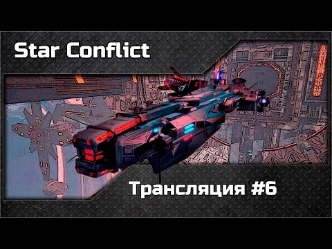 вк конфликт игра