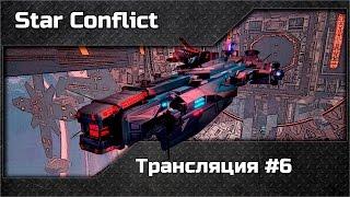 Star Conflict. Мой первый эсминец.