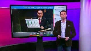 أردوغان يستفز الإسرائيليين برفع خريطة تآكل فلسطين في الأمم المتحدة