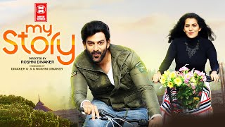My Story Malayalam Full Movie | Prthiviraj  Parvathy | Latest Malayalam Full Movie 2020 New Releases
