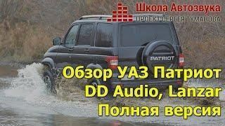 Обзор системы в УАЗ Патриот - Полная версия