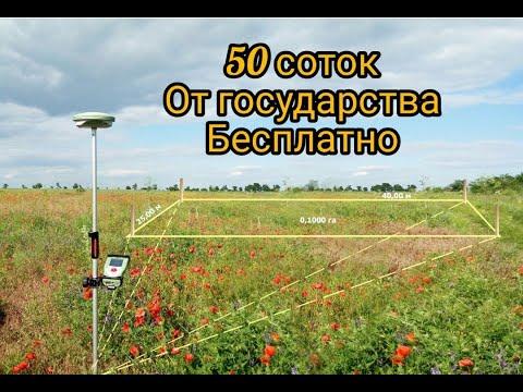 Как получить земельный участок,практически бесплатно!!!