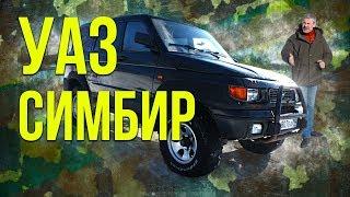 УАЗ 3162 СИМБИР – редкий предок патриотов из 00-ых. Зенкевич Про автомобили