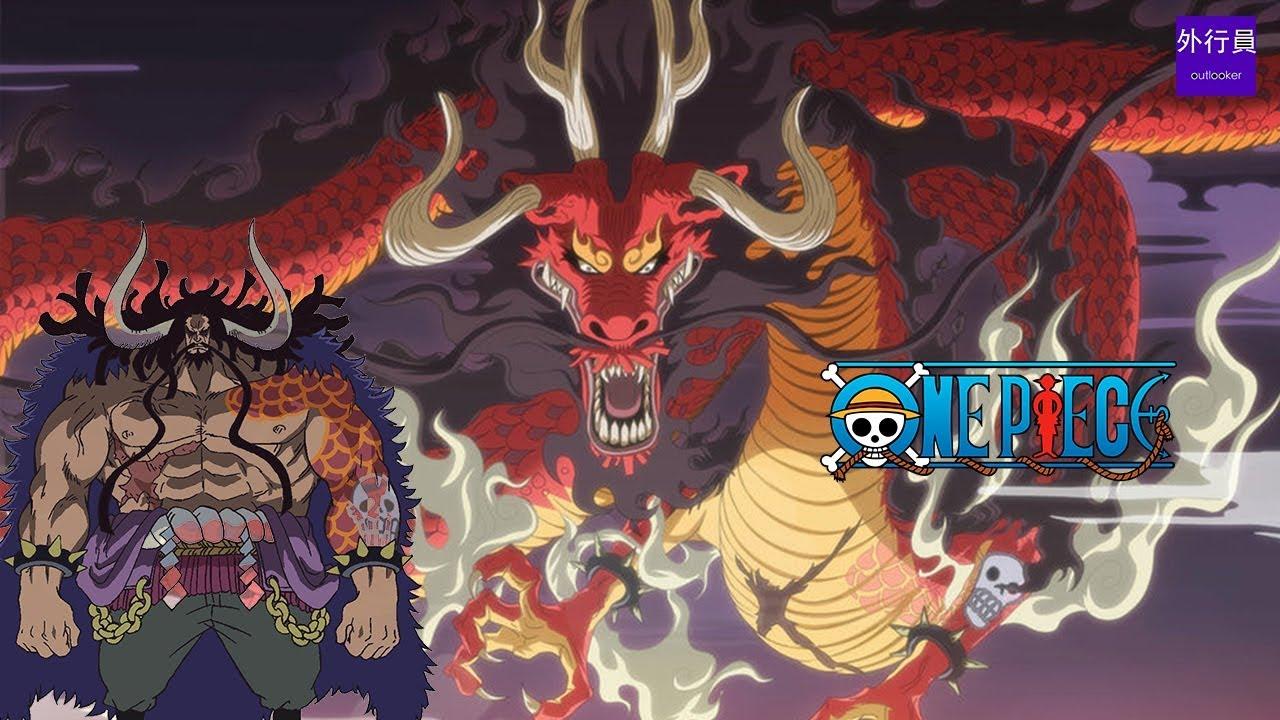 海賊王專題#115: 幻獸種巨龍百獸凱多 - YouTube