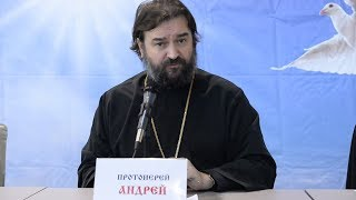 «Христианин должен ставить перед собой реальные цели» - прот. Андрей Ткачев