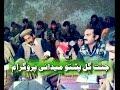 Download Janat Gul Pashto Folk Hujra Mehfil. Misra / Tapa MP3 song and Music Video