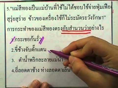 ข้อสอบเข้าม.1 : ภาษาไทย ชุด02 ข้อ05