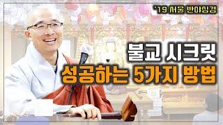 2019 반야심경 12강 - 불교 시크릿, 성공하는/행…