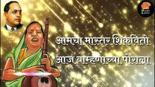 नवीन भीमगीत Amcha Master Shikavto Lyrical आमचा मास्तर शिकवितो Kadubai Kharat Marathi Lyrics Official