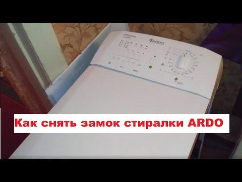 Как снять замок стиральной машины ARDO