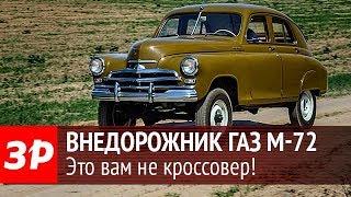 История В Картинках: Полноприводный Газ М-72 (Победа)