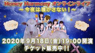 48グループが誇る癒し系ユニット「Honey Harmony(ハニー ハーモニー)」。 さっほー推しの皆様、大変長らくお待たせいたしました。 今回はいよいよ「クイズ⭐️岩立沙穂」!