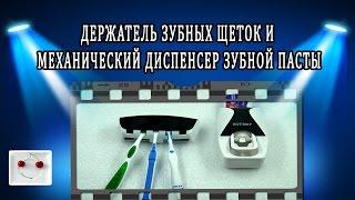 Держатель зубных щеток и механический диспенсер зубной пасты - обзор