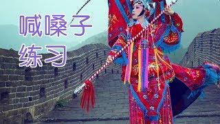 京剧如何喊嗓子? 京剧教学Peking Opera Lesson:voice MP3
