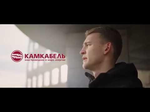 КАМКАБЕЛЬ 2019