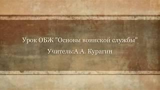 фрагмент урока ОБЖ А А  Курагина