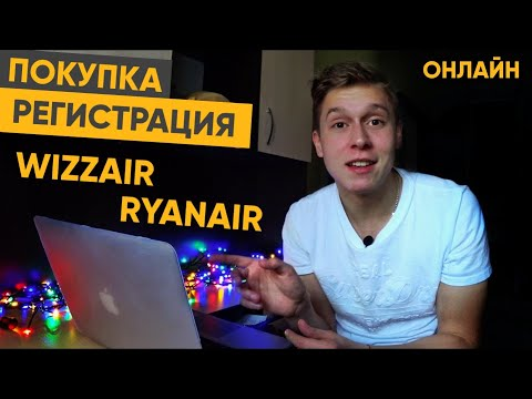 Инструкция: как купить билет и зарегистрироваться на Wizzair, Ryanair | ПОЛЕЗНОСТИ