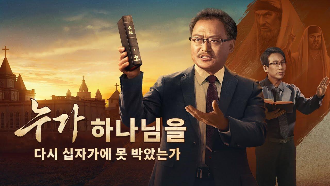 기독교 영화 <누가 하나님을 다시 십자가에 못 박았는가?> 종교 바리새인이 말세에 재현하다 [예고편]