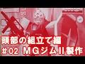 MGジムⅡ#02頭部の組立て編『機動戦士Zガンダム』ガンプラ製作@GM工房