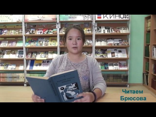 Изображение предпросмотра прочтения – РусланаМачитова читает произведение «У себя» В.Я.Брюсова