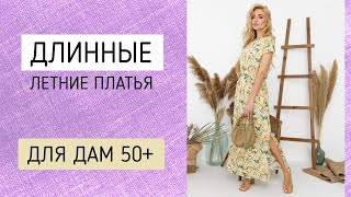 Длинные летние платья для женщин за 50 лет