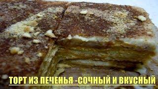 Торт Без Выпечки/Торт из печенья/Торт видео рецепт