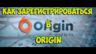 видео как зарегистрироваться origin