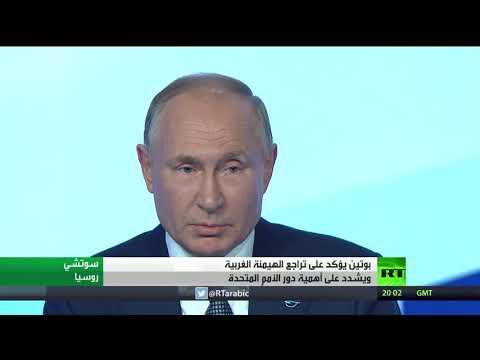 بوتين: الهيمنة الغربية تتراجع أمام التعددية  - نشر قبل 4 ساعة