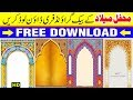 mehfil e milad backgrounds free download by Muhammad Anas