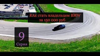BMW E39 за 150000 руб , испытание на автодроме. Драйв, фан и наслаждение от вложений. Серия 9