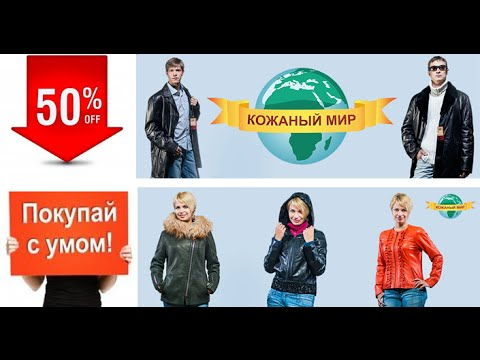Модные дубленки в Саратове. Кожаный мир.из YouTube · С высокой четкостью · Длительность: 1 мин47 с  · Просмотры: более 1.000 · отправлено: 09.08.2013 · кем отправлено: kozhmir