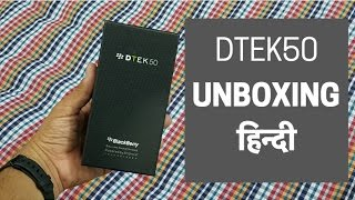 Blackberry DTEK50 Unboxing in Hindi - Indian Retail Unit
