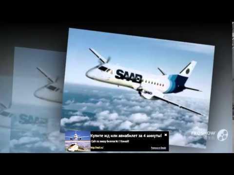 ДЕШЕВЫЕ авиабилеты - купи билет на самолет со скидкой