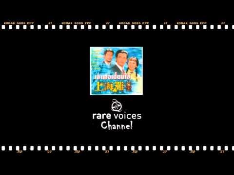 เพลงหนังจีนเนื้อไทย ♫ เจ้าพ่อเซี่ยงไฮ้ (นิตยา บุญสูงเนิน)