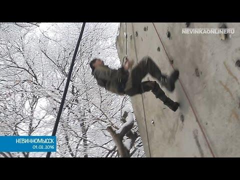 Альпинисты Невинномысска, объединяйтесь!