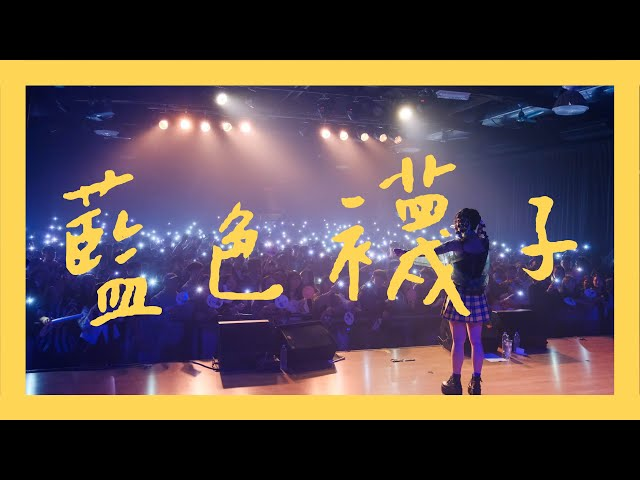 李芷婷Nasi ft.小梨子【藍色襪子Blue Socks】Official Music Video 2019粉絲應援曲