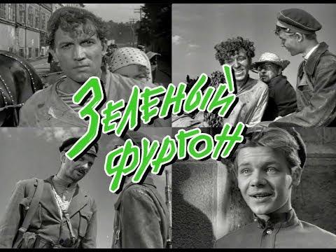 Зелёный фургон (1959) приключения