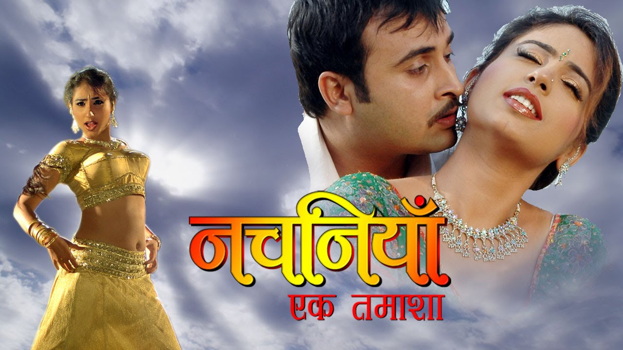 Bhojpuri movie 'Nachaniya' to release soon
